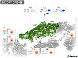 2020年10月30日の中国地方の実況天気