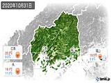 2020年10月31日の広島県の実況天気
