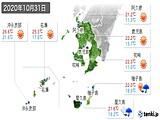 2020年10月31日の鹿児島県の実況天気
