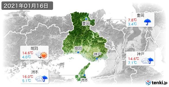 兵庫県(2021年01月16日の天気