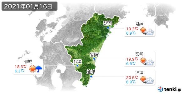 宮崎県(2021年01月16日の天気