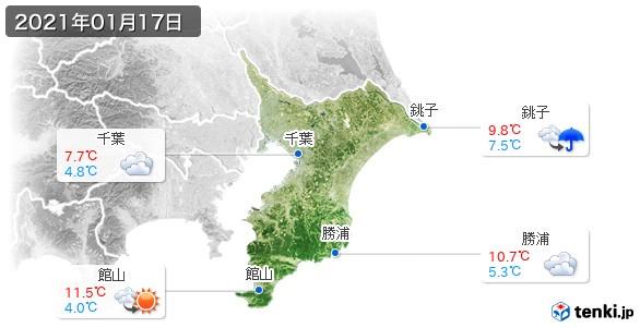 千葉県(2021年01月17日の天気