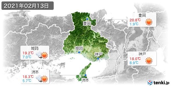 兵庫県(2021年02月13日の天気