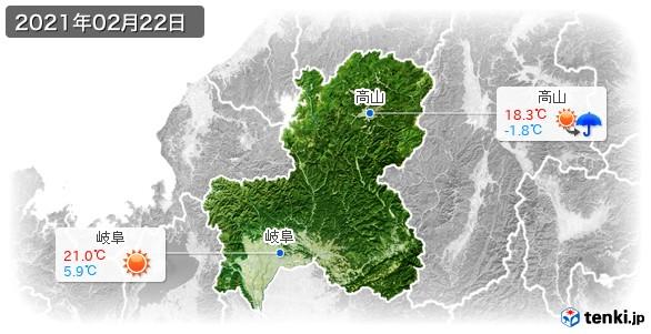 岐阜県(2021年02月22日の天気