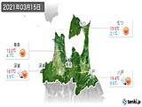 2021年03月15日の青森県の実況天気