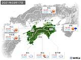 2021年03月17日の四国地方の実況天気