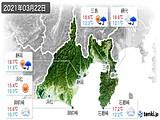 2021年03月22日の静岡県の実況天気