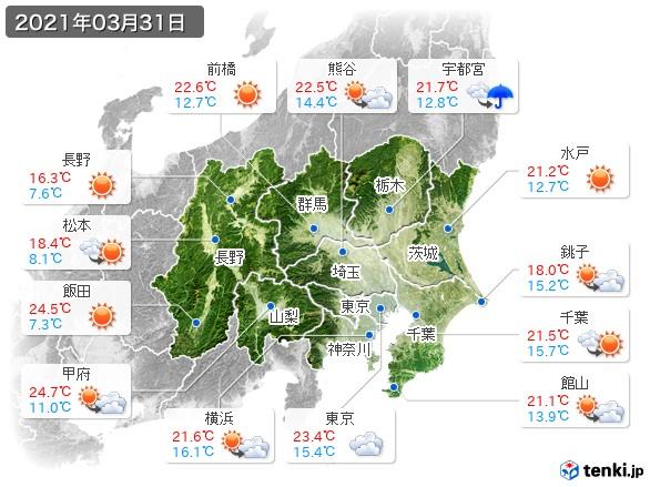 関東・甲信地方(2021年03月31日の天気