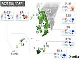 2021年04月03日の鹿児島県の実況天気