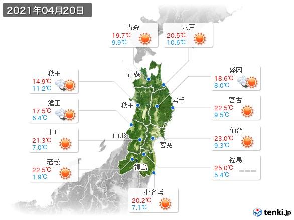 東北地方(2021年04月20日の天気