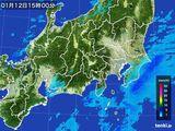 雨雲の動き(2016年01月12日)