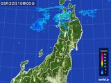 2016年03月22日の東北地方の雨雲レーダー