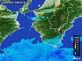 2016年10月23日の和歌山県の雨雲の動き