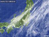 気象衛星(2015年04月07日)
