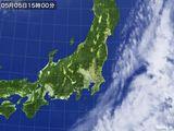 気象衛星(2015年05月05日)