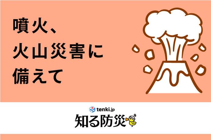 噴火、火山災害に備えて(知る防災)