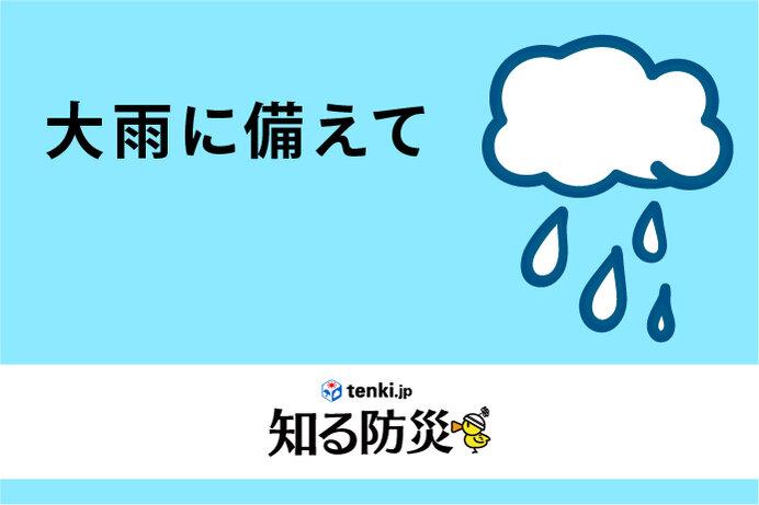 大雨に備えて(知る防災)