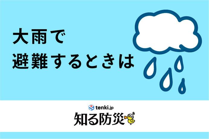 大雨で避難するときは