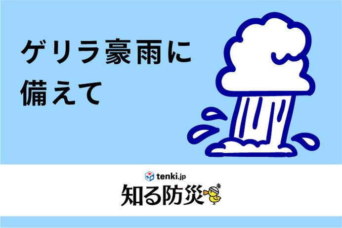 ゲリラ豪雨に備えて(知る防災)