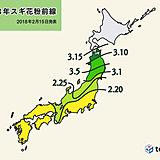 2018年花粉飛散予測 日本気象協会