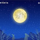 「中秋の名月」 今夜の天気は? 見える所はどこ? ただ注意点も