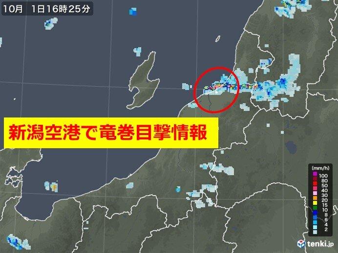 【竜巻目撃情報】新潟空港から海上に竜巻を目撃