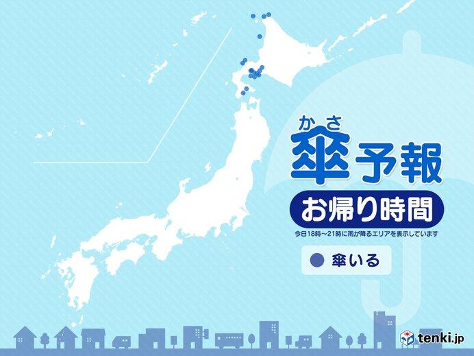 2日 お帰り時間の傘予報 北海道は雨や雷雨の所も