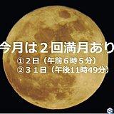 きょう満月 夜もほぼ真ん丸の月 今月は2回目の満月(ブルームーン)あり