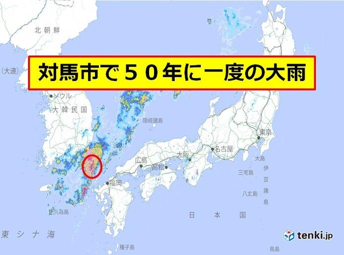 長崎県対馬市で50年に一度の大雨...