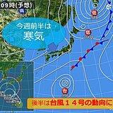 中国地方 今週前半は寒気、その後は台風14号と秋雨前線の影響を受ける