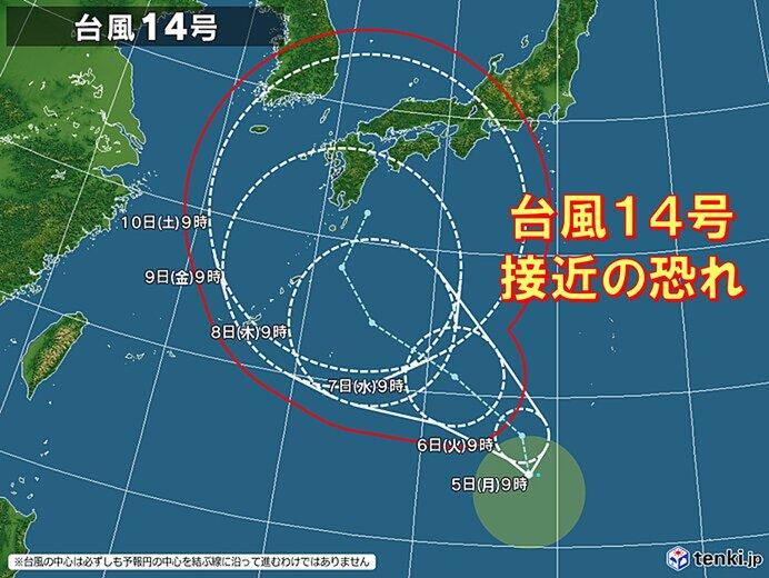 台風14号 勢力強め北上 今週後半 列島に接近の恐れ