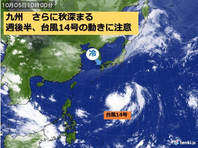 九州 秋深まるも、週後半は台風14号の動きに注意