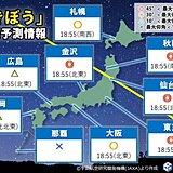 今夜「きぼう(ISS)」が見られるチャンス 時刻や天気は?