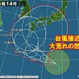 「台風14号」接近 大荒れか 前線活発化 接近前から大雨の恐れも