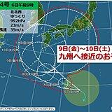 九州 9日~10日 台風14号接近のおそれ