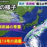 雨天は長期戦?台風14号接近前に列島を脅かす秋雨前線の雲