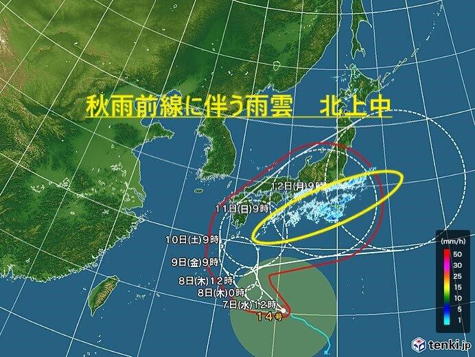 東北 台風14号の注目点