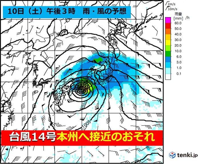 週末 西日本や東日本で大荒れか
