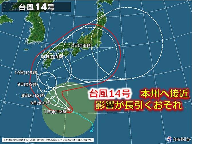 週末 台風の動きが遅く 台風や秋雨前線の影響が長引くおそれ