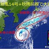 関西 秋雨に台風で大雨に