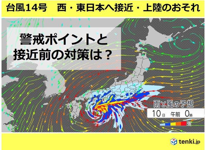 台風14号 過去にない記録的な大雨予想の所も 警戒ポイントと対策は