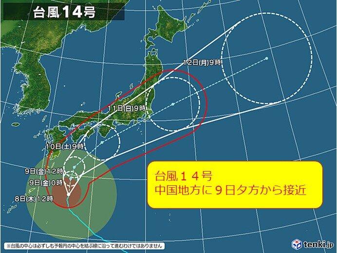 台風14号、中国地方への接近は9日夕方から