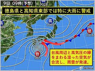 台風14号 四国への影響について