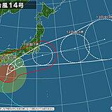 9日 強い台風14号 西日本接近へ 総雨量は500ミリ超えも