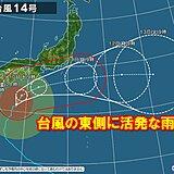 強い台風14号接近 滝のような雨の恐れ 上陸の可能性は低くなるも警戒を