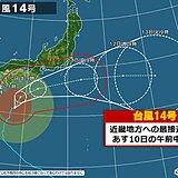関西 台風14号 近畿地方への最接近はあす10日の午前中