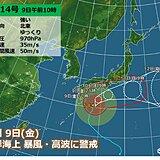 九州 台風14号 沿岸海上はきょうまで暴風に警戒