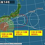 中国地方 台風14号の影響と通過後の注目点