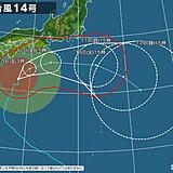 強い台風14号の見通し 最接近はいつ? 大雨警戒エリアは?