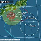 台風14号 10日は伊豆諸島で大荒れ 本州も沿岸部は横殴りの雨